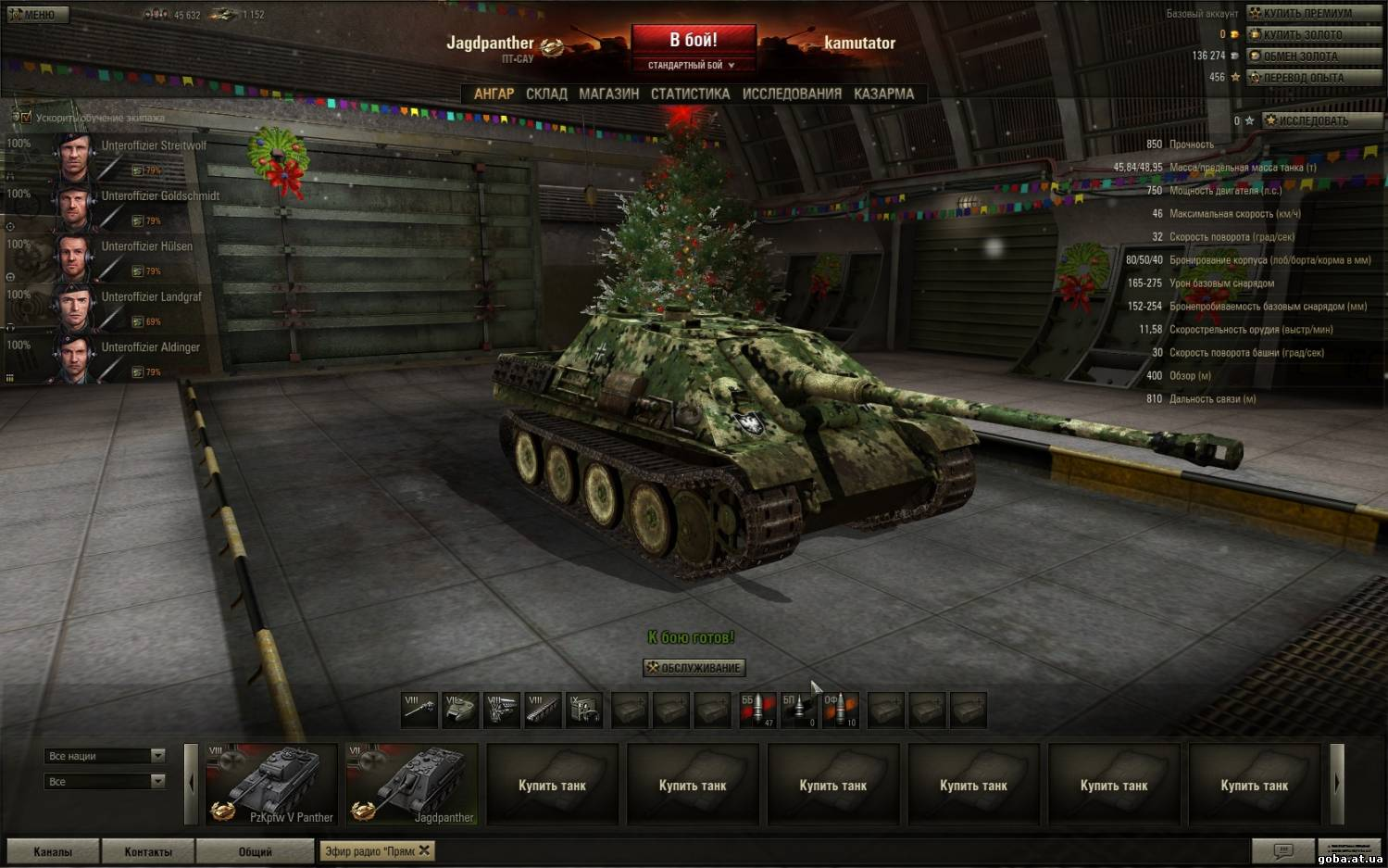 E на игру world of tanks