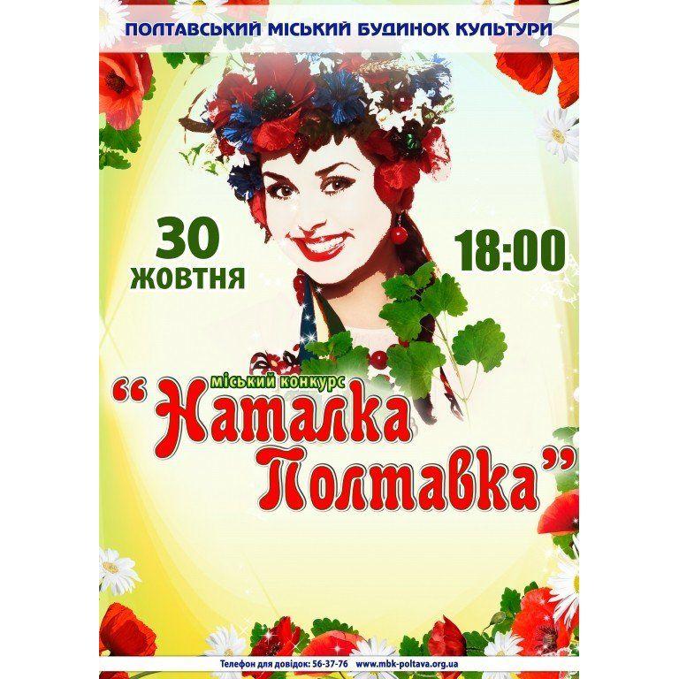 "30 жовтня визначать ""Наталку Полтавку""-2014"