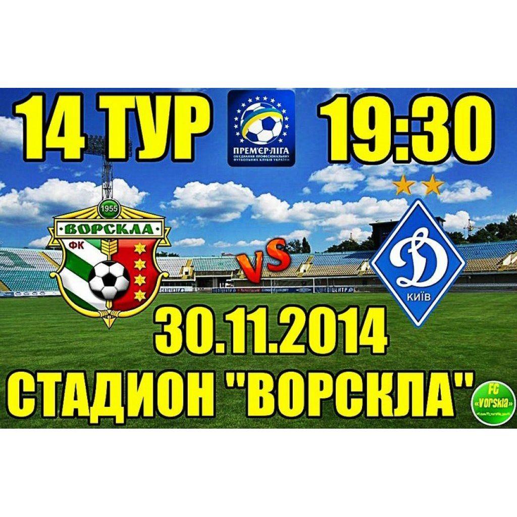 Полтавська «Ворскла» зіграє з київським «Динамо»: призначили суддів